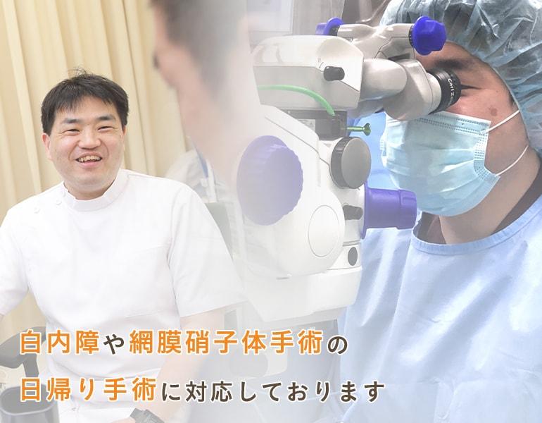 白内障や網膜硝子体手術の日帰り手術に対応しております